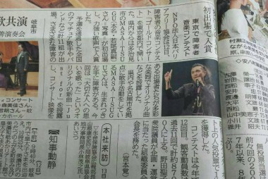 masatsugu-newspaper